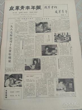 皮革青.年年报创刊号(无标识)