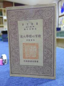 近代心理学之父高觉敷著作:《教育心理学大意》万有文库  民国十八年十月初版