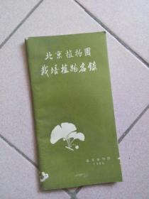 北京植物园栽培植物名录