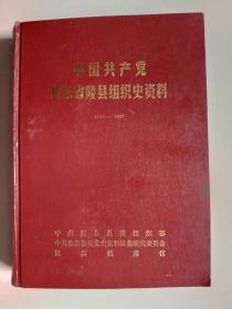 中国共产党山东省陵县组织史资料(1925——1987年,权威资料)