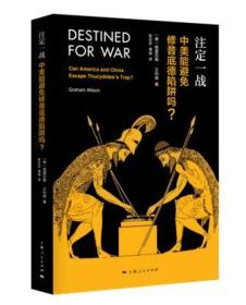 正版新书/  注定一战 中美能避免修昔底德陷阱吗?