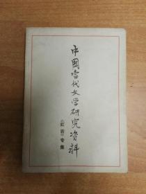 中国当代文学研究资料 《红岩》专集