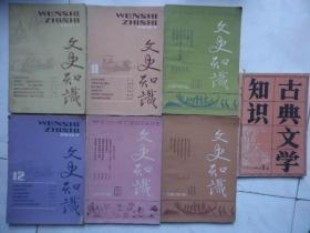 古典文学知识1989-6