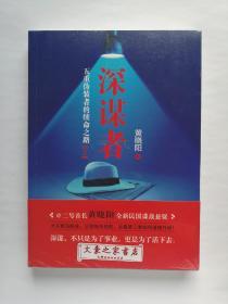 【签名本】深谋者2  黄晓阳限量亲笔签名本 新书上市 一版一印 塑封 实图 现货