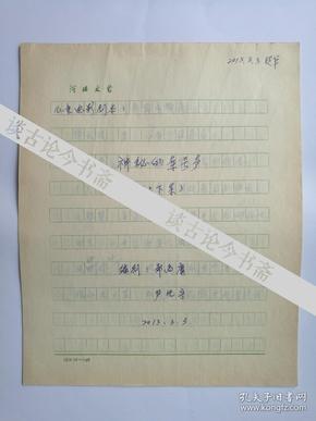 邹尚庸、尹兆宁儿童电影剧本《神秘的军号声》上下集剧本手稿13页