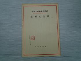 苏联大百科全书选译 达尔文主义(32开平装 1本,原版正版老书,封面有原藏书人签名钦印。详见书影)