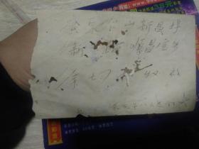 民国36年广州——台山实寄封~广州CANTON邮戳