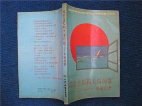 海峡两岸年轻的梦征文活动优秀作品选——唱给太阳和大海的歌——年轻的梦