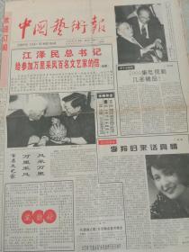 中国艺术报试刊号