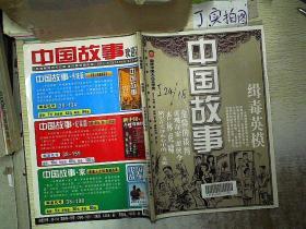 中国故事 2011 7