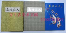 敦煌飞天 敦煌壁画 中文版 8开精装原箱原函近全新 1982年一版2印特精装500册