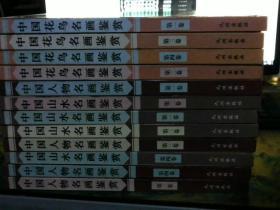 中国花鸟名画鉴赏+中国人物名画鉴赏 +中国山水名画鉴赏 (共计12册) 九州出版社