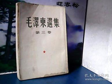 毛泽东选集 (第三卷) 1953年北京一版一印