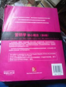 營銷學:核心概念(第5版)/美國麥格勞·希爾教育出版公司工商管理最新教材(英文版)