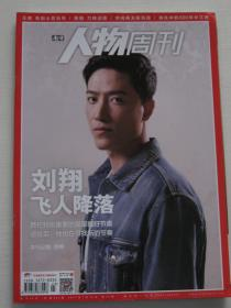 南方人物周刊 2017年第23期 总第521期(刘翔 飞人降落)
