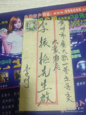 民国36年台山——广州实寄封~台山TUISHAN邮戳