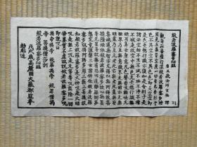 【心经(800年前高丽藏原版片刷印)】高丽皮纸一叶 / 1960年代韩国海印寺用原版片极少量刷印 / 国内高丽藏原刷首见。
