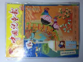 中国儿童报 2018年 7-8月暑假合刊 邮发代号:1-90