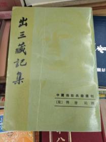 出三藏记集   95年初版