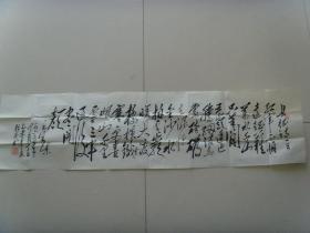 费彰荣:画:毛泽东《长征》诗一首(带信封)