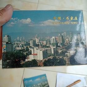 中国石家庄明信片十张一套全如图