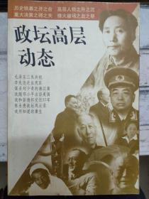 """《政坛高层动态》毛泽东和共和国开创者的轨迹、在政坛风云中跌宕、在历史的""""试金石""""面前"""