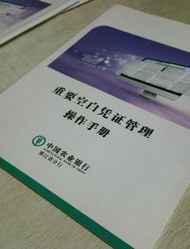 重要空白凭证管理操作手册