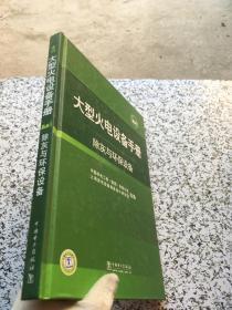 大型火电设备手册:除灰与环保设备