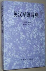 正版 英汉军语辞典 王启明 军事谊文出版社 精装本/现货