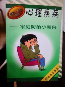 心理疾病——家庭防治小顾问【南车库】94