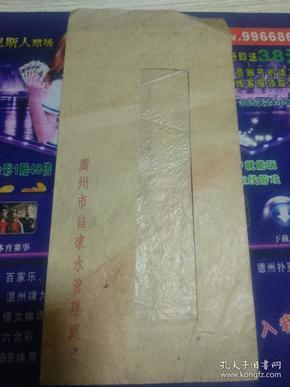 1930年??广州市自来水管理处公函实寄封~广州CANTON邮戳