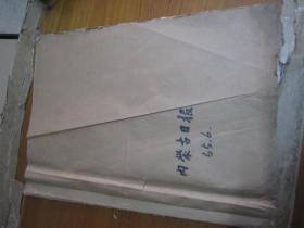 (生日报)内蒙古日报1965年6月(1---30日)