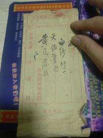 1943年台山县田赋管理处公文公函实寄封~PAKSHA白沙邮戳