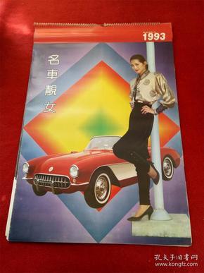 怀旧收藏挂历年历1993《名车靓女》12月全河北美术辽宁美术出版
