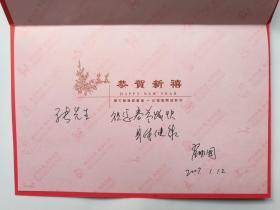 中国科学院院士翟明国2007年寄水文地质与工程地质专家张宗祜贺卡一张