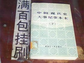 中国现代史大事纪事本末 (下)馆藏