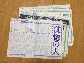 【日本电影资料23】日本70年代《东宝映画》电影公司拍摄的电影介绍资料6张