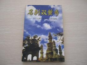 名刹双黄寺--清代达赖和班禅在京驻锡地 签赠本