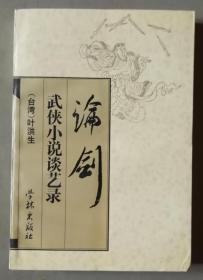 武侠小说谈艺录 论剑