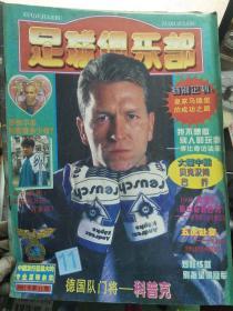 《足球俱乐部 1997 11》炒教练就别指望得冠军、佐拉:英国足球比意大利轻松多了、走出沙漠——中国队中亚战役后的思考、中国裁判的执法水平......
