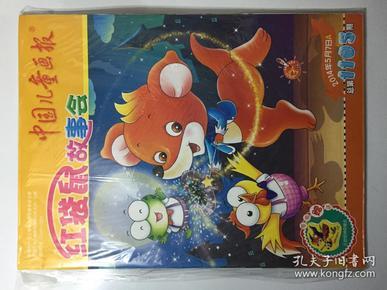 中国儿童画报 2014年 5月7日A.5月14日B 总第1105.1106期 邮发代号:1-335