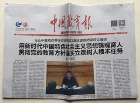 中国教育报 2019年 3月19日 星期二 第10669期 今日12版 邮发代号:1-10