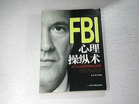 FBI心理操纵术