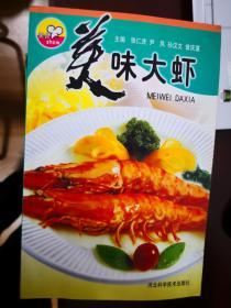美味大虾【南车库】94