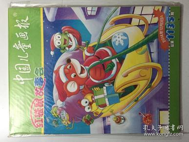 中国儿童画报 2014年 12月3日A.12月10日B 总第1135.1136期 邮发代号:1-335