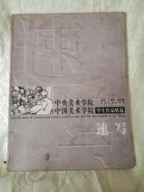 中央美术学院、中国美术学院   学生作品精选——速写(大16开)