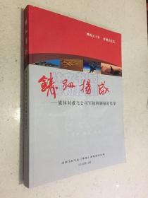 铸剑扬威—媒体对成飞公司军机研制报道集萃