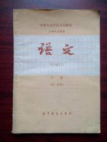 中等专业学校语文下册,(第二分册)中专语文1980年1版