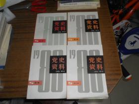 党史资料丛刊1980年(第1、2、3、4辑)4本合售