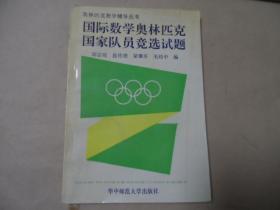 国际数学奥林匹克国家队员竞选试题.